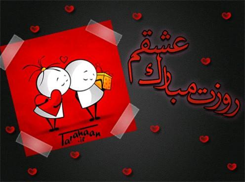 عشقم روزت مبارک