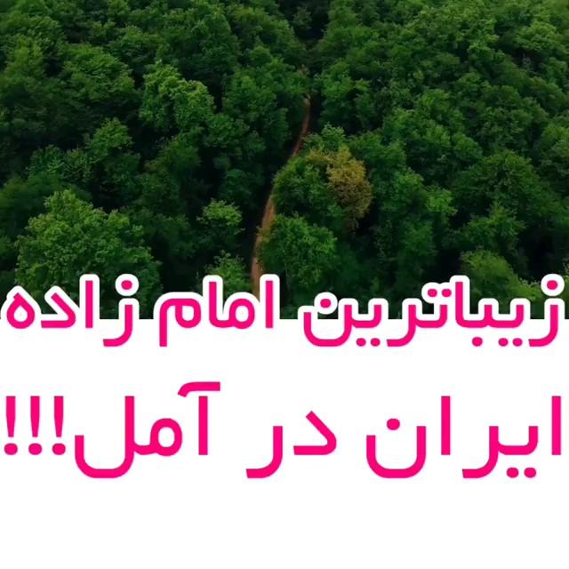 زیباترین آرامگاه و امامزاده ایران