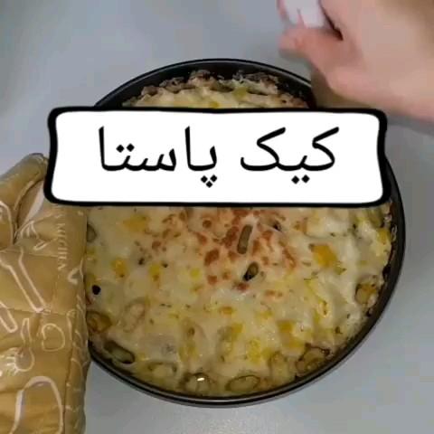 فیلم آشپزی آموزش کیک پاستا