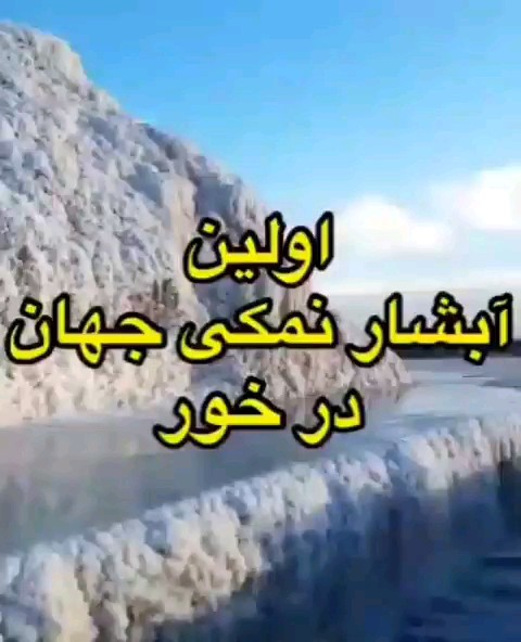 اولین آبشار نمکی جهان تو دل کویر مرکزی ایران