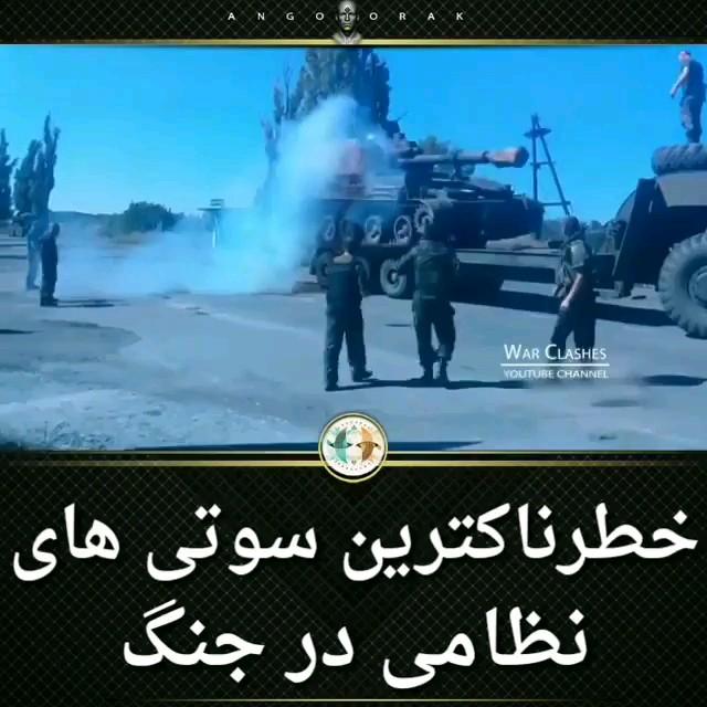 ویدیو خطرناکترین سوتی های نظامی در جنگ !