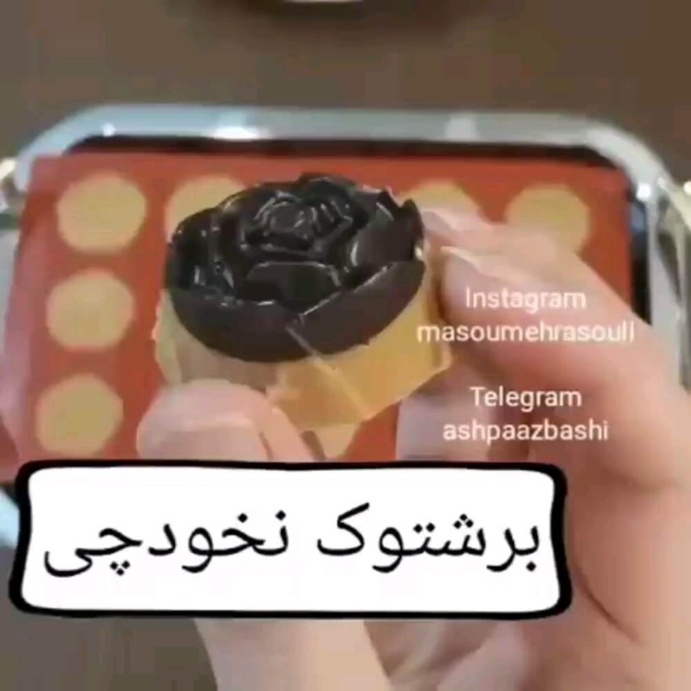 کلیپ آشپزی | طرز تهیه برشتوک نخودچی شکلاتی بدون فر