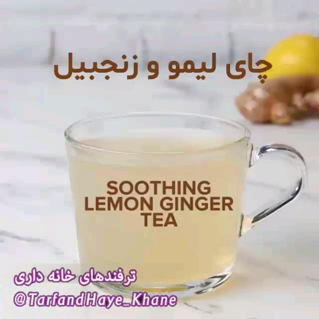 فیلم طرز تهیه چای لیمو و زنجبیل مخصوص سرماخوردگی
