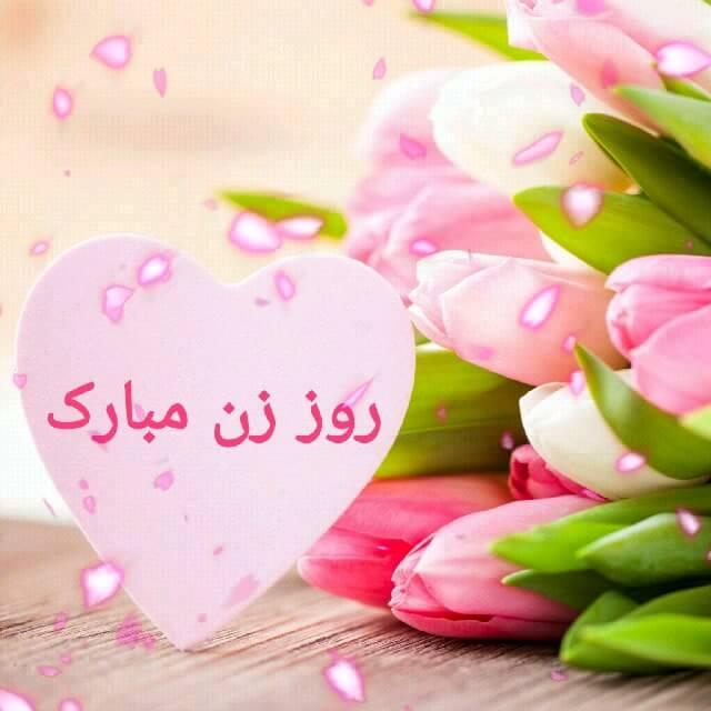 عکس متحرک روز زن مبارک