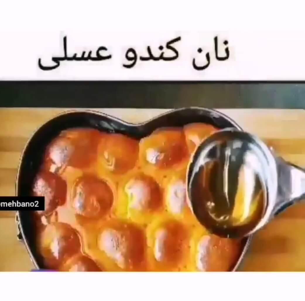 فیلم طرز تهیه نان کندو عسلی