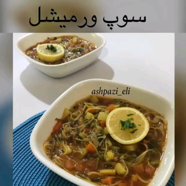 طرز تهیه سوپ ورمیشل یا سوپ رشته ای