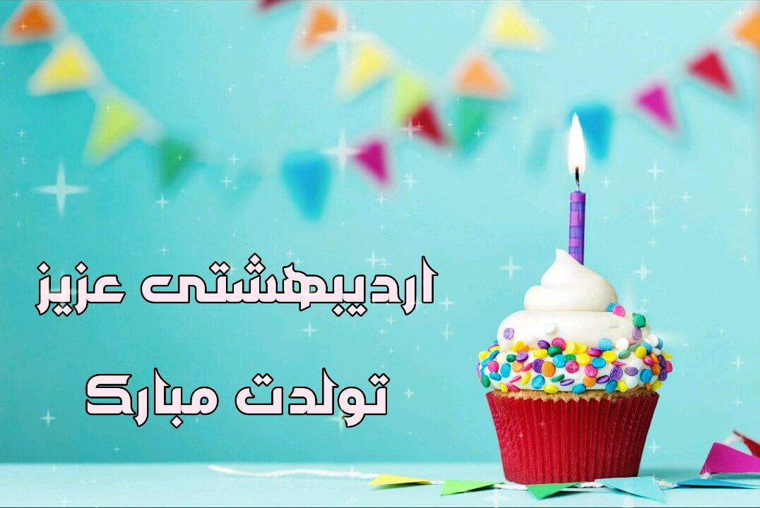 کارت پستال دیجیتال تولدت مبارک اردیبهشتی