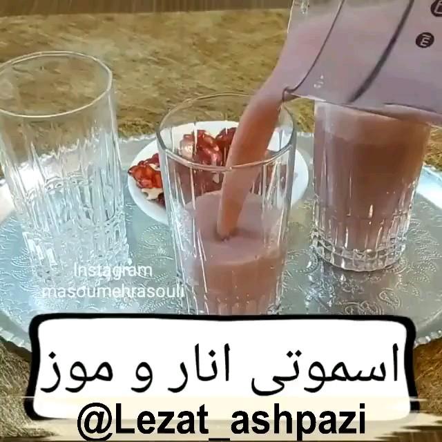 فیلم طرز تهیه اسموتی انار و موز