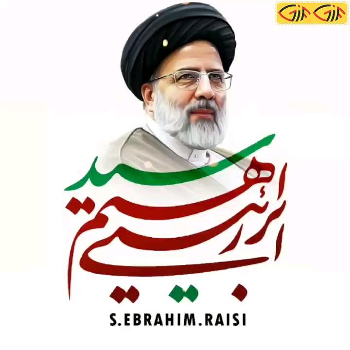 عکس پروفایل آیت الله رئیسی متحرک