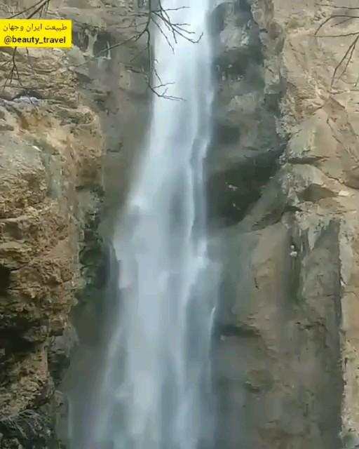 آبشار بهرام بیگی یاسوج