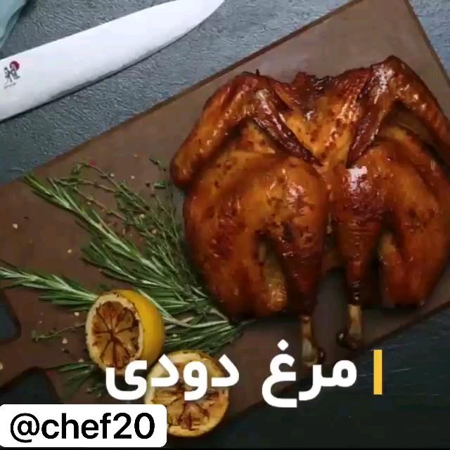 فیلم طرز تهیه مرغ دودی | ترفند دودی کردن مرغ