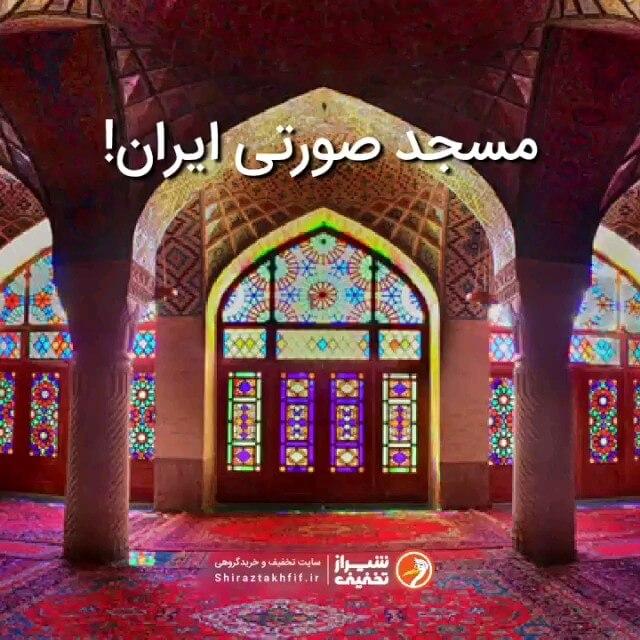 مسجد نصیرالملک شیراز مسجد صورتی ایران