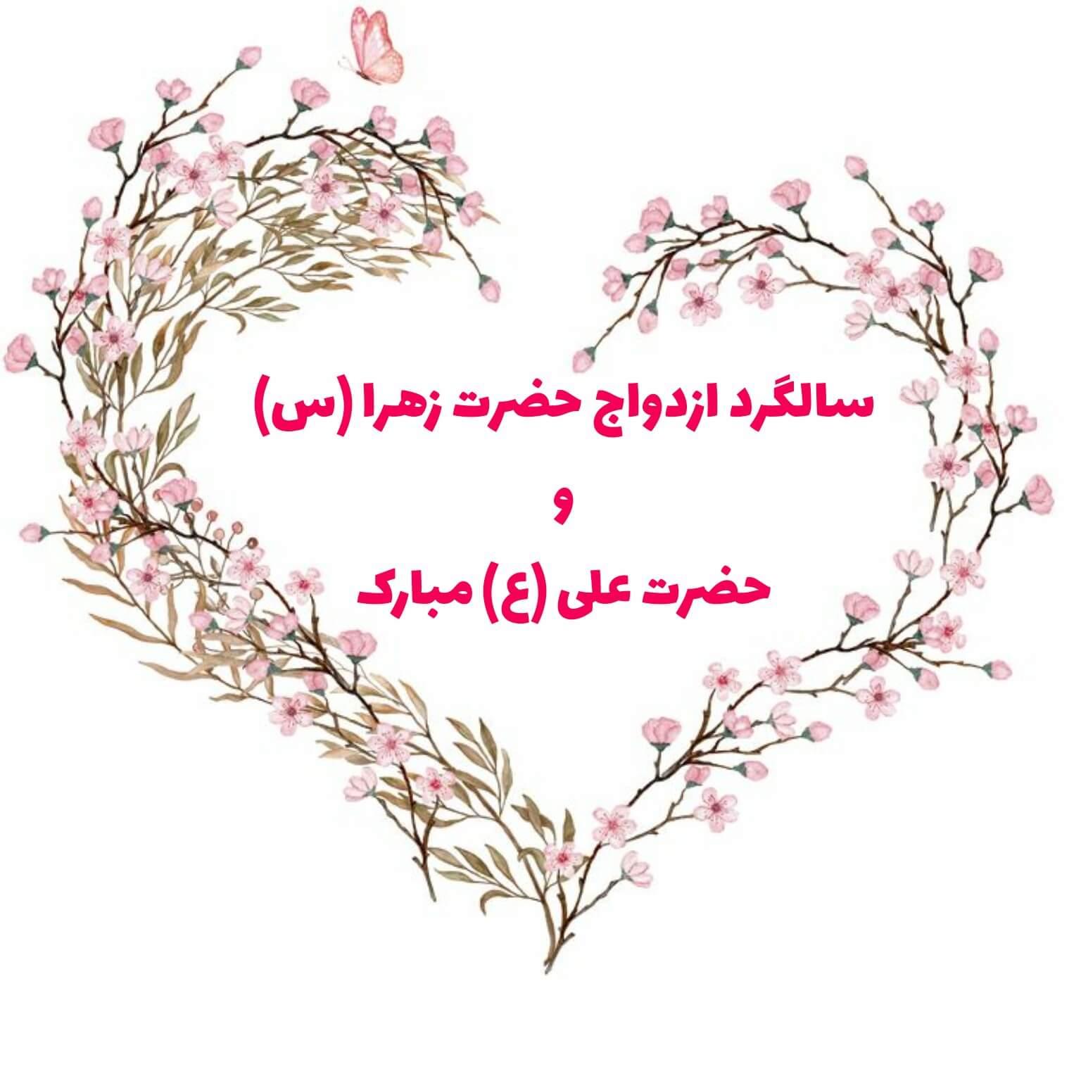 استیکر سالگرد ازدواج حضرت زهرا (س) و حضرت علی (ع) مبارک