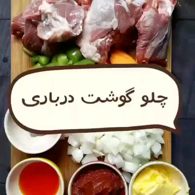 فیلم آشپزی روش پخت چلوگوشت درباری