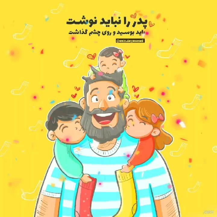 پدرجونم روزت مبارک