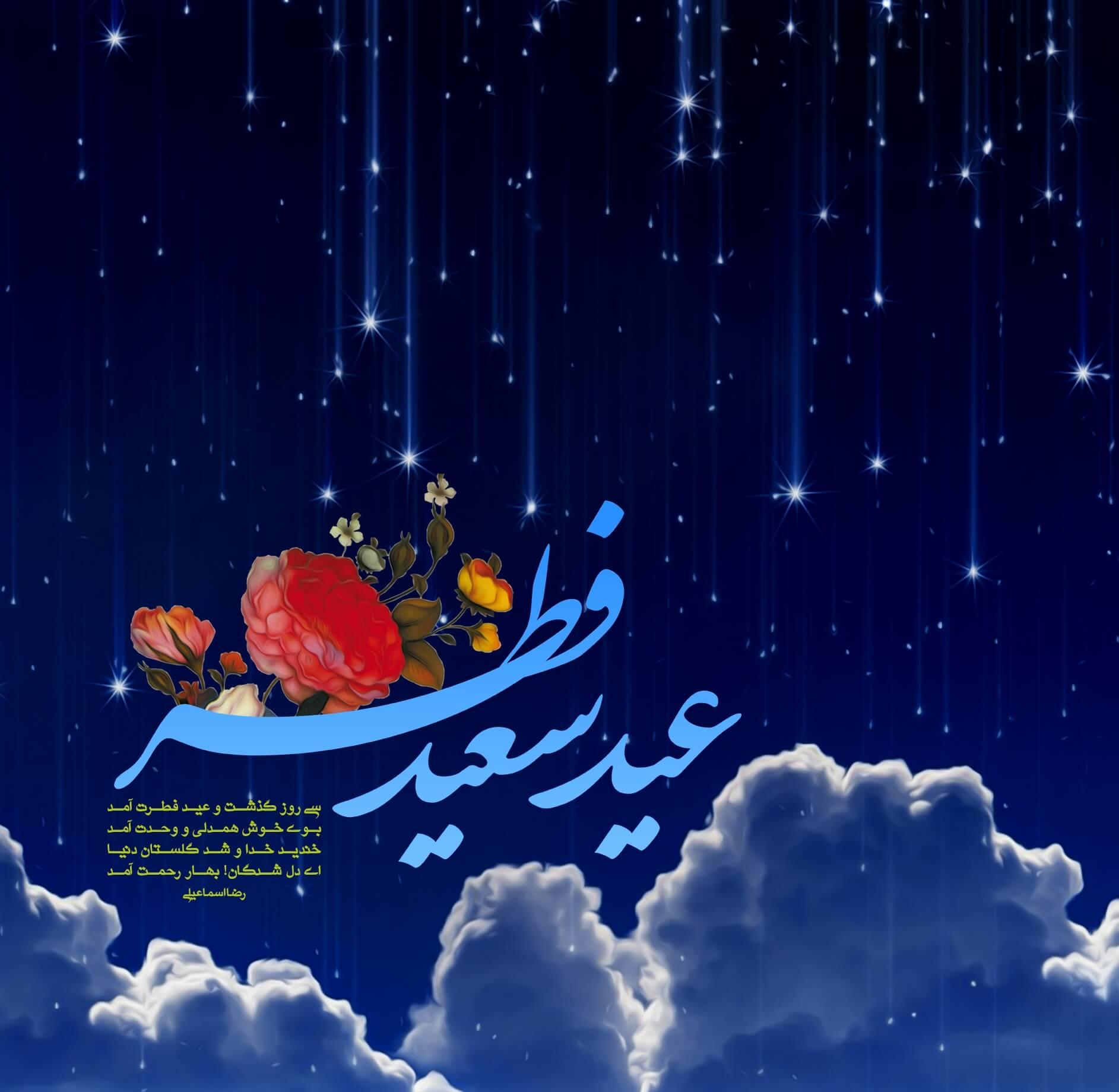 گیف |  Gif عید فطر مبارک