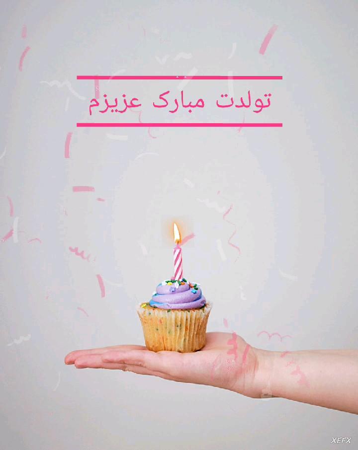 گیف تولدت مبارک عزیزم