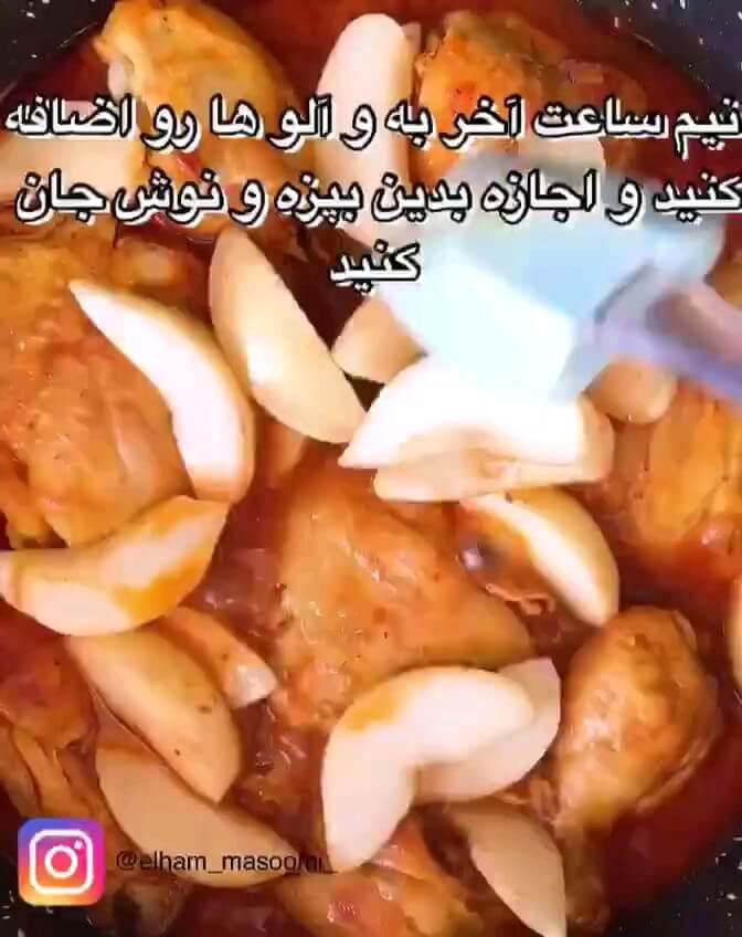 طرز تهیه خورش به آلو با مرغ