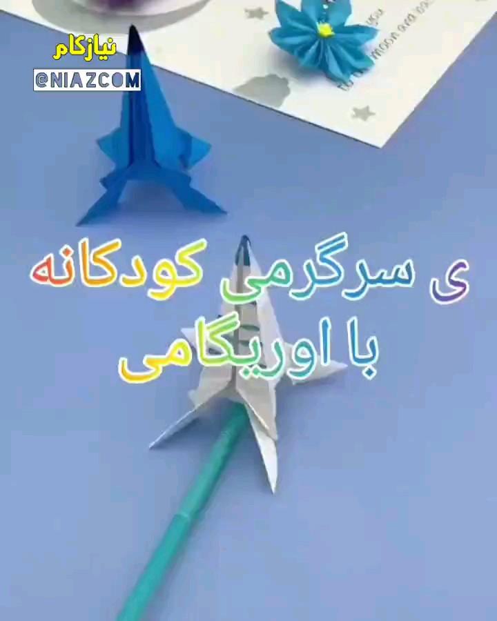 آموزش ساخت موشک کاغذی اوریگامی