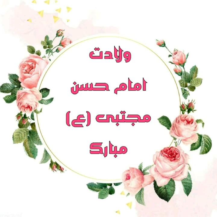 استیکر ولادت امام حسن مجتبی (ع) مبارک