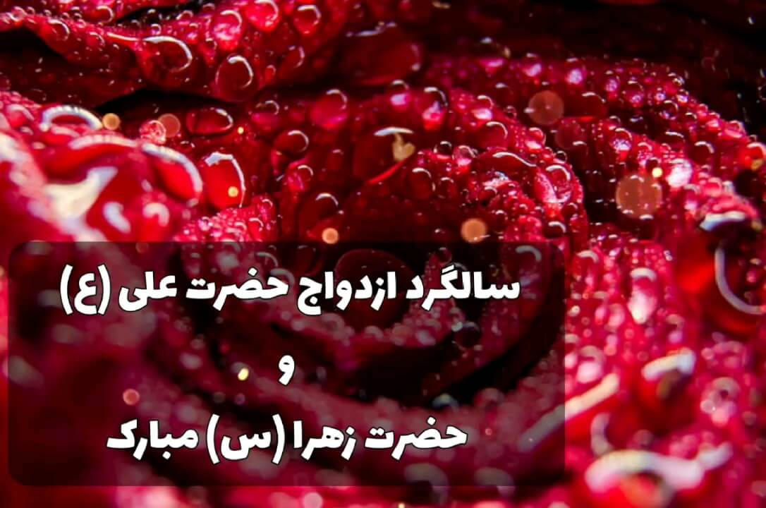 کارت پستال دیجیتال سالگرد ازدواج حضرت علی (ع) حضرت زهرا (س)