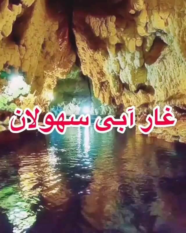 فیلم غار آبی سَهولان مهاباد آذربایجان غربی