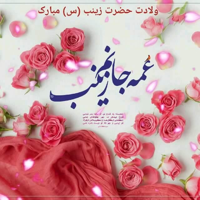 ولادت حضرت زینب (س) مبارک باد