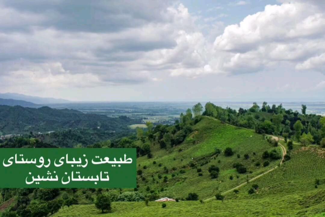طبیعت زیبای روستای تابستان نشین گیلان
