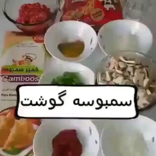 طرز تهیه سمبوسه گوشت | آشپزی آسان