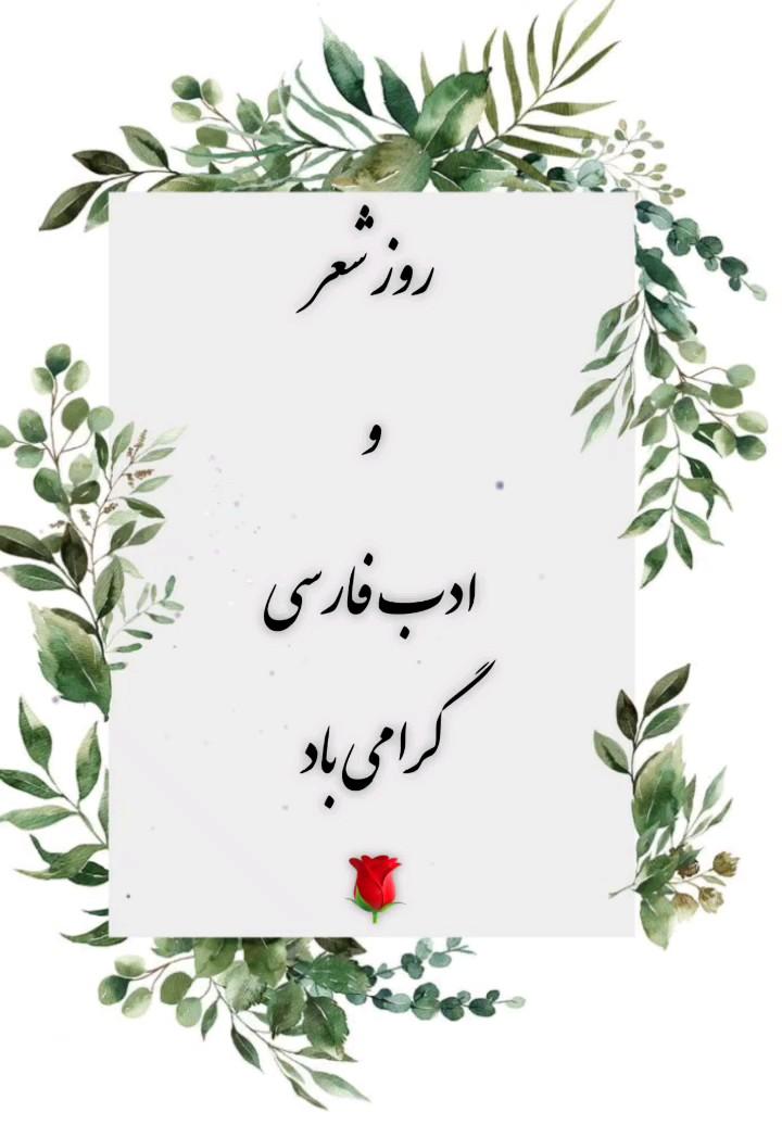 استیکر روز شعر و ادب فارسی مبارک