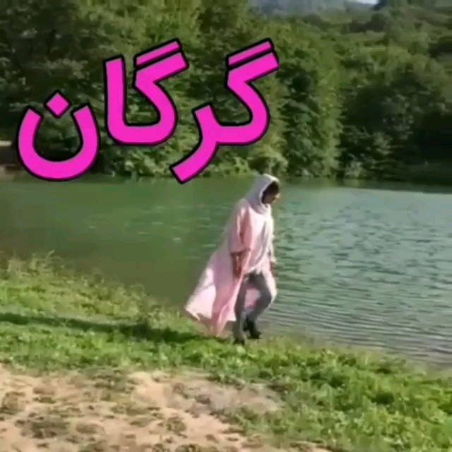 آب بندان رویایی باغ گلبن گرگان