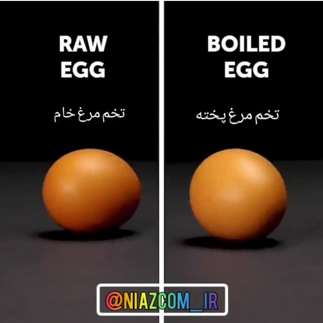 چگونه تخم مرغ خام رو از پخته تشخیص بدیم؟