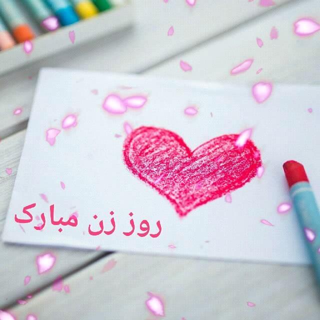 تصویر متحرک روز زن مبارک