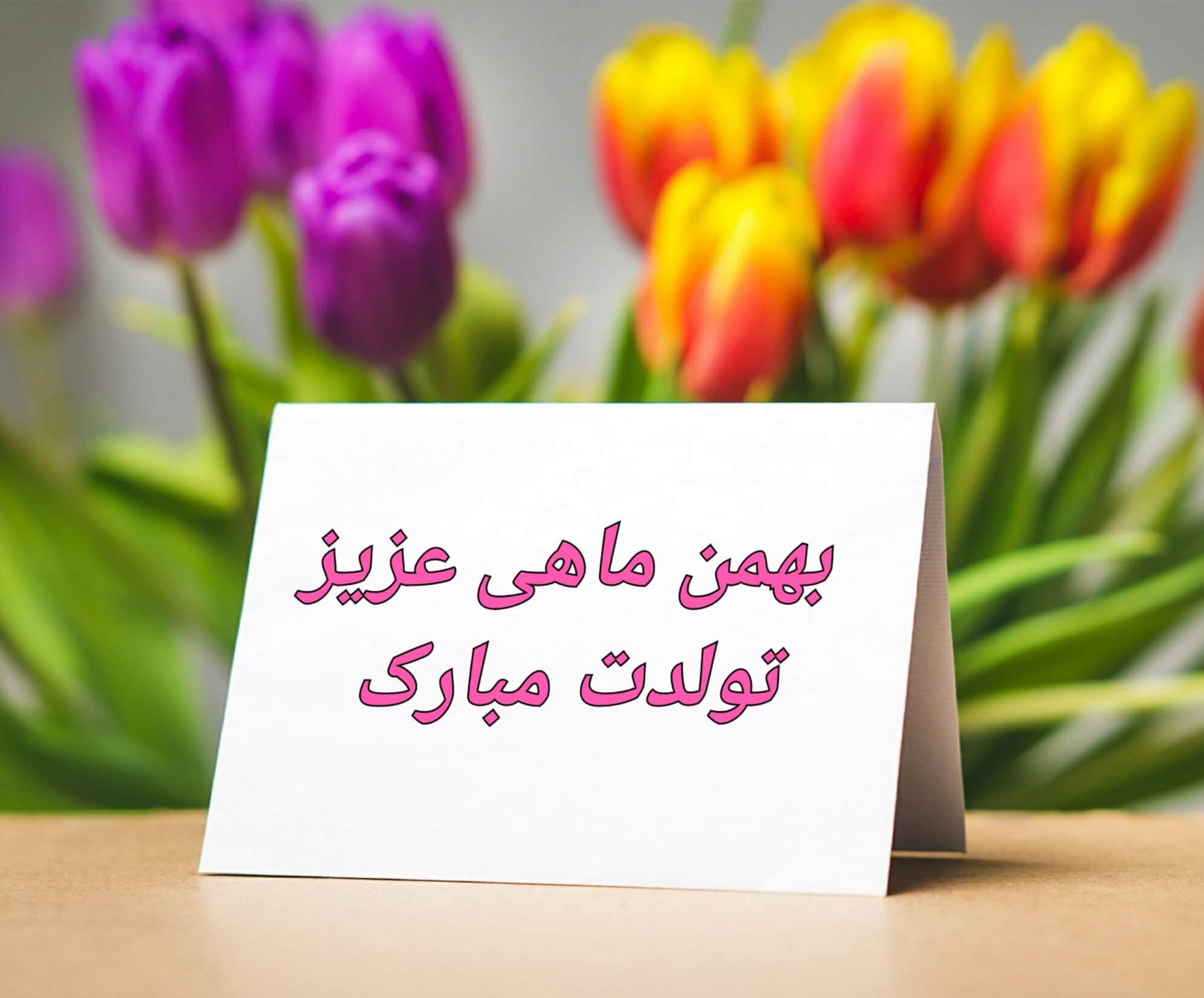 کارت پستال دیجیتال تولد بهمن ماهی