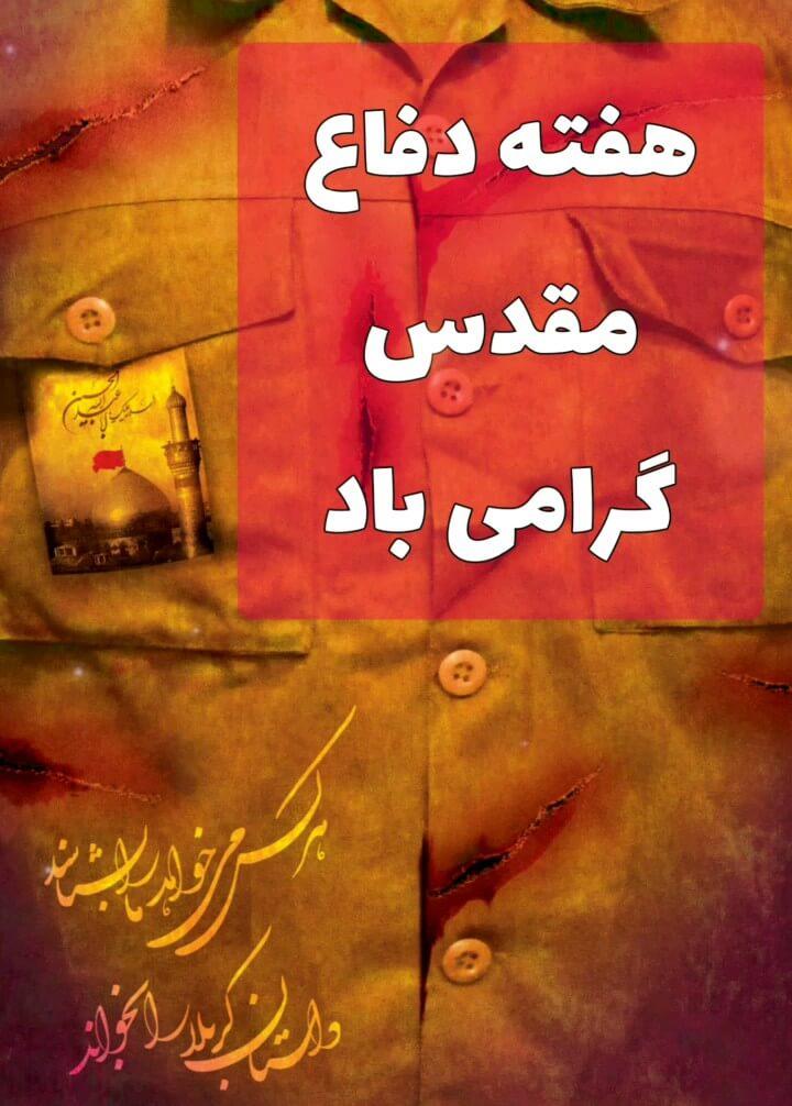 عکس هفته دفاع مقدس مبارک متحرک
