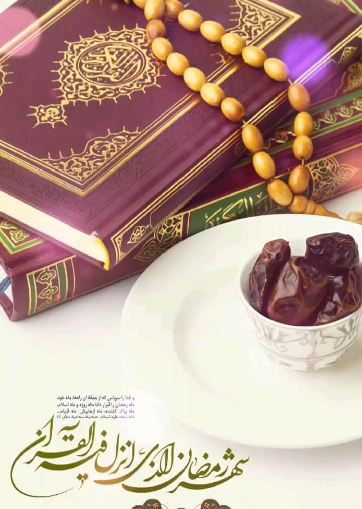 کارت پستال موزیکال ماه رمضان