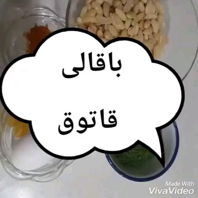 طرز تهیه باقلا قاتق | آشپزی ایرانی