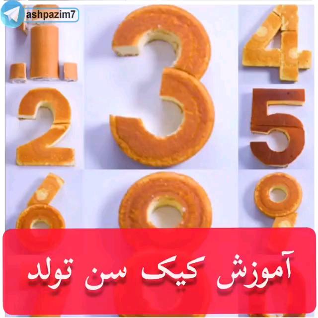 طرز تهیه کیک سن تولد ۱ تا ۵