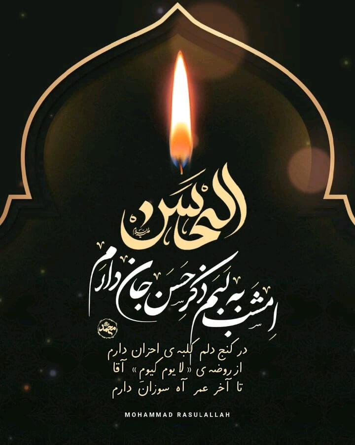 کارت پستال موزیکال امام حسن مجتبی (ع)