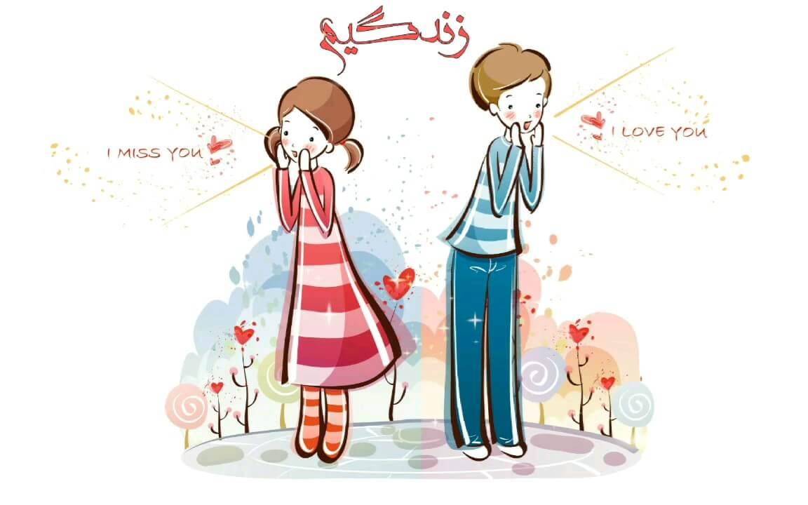 کارت پستال دیجیتال عاشقانه زناشویی