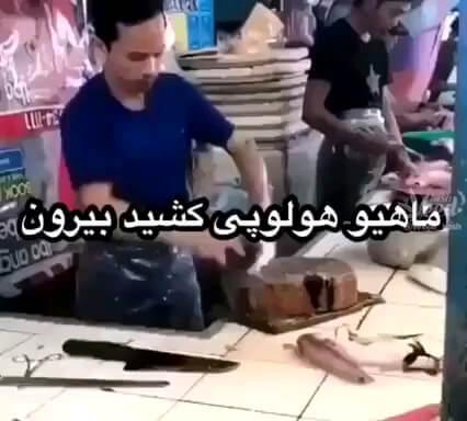 ترفند جدید پاک کردن ماهی ، ماهی رو کامل میکشه از پوستش میکشه بیرون