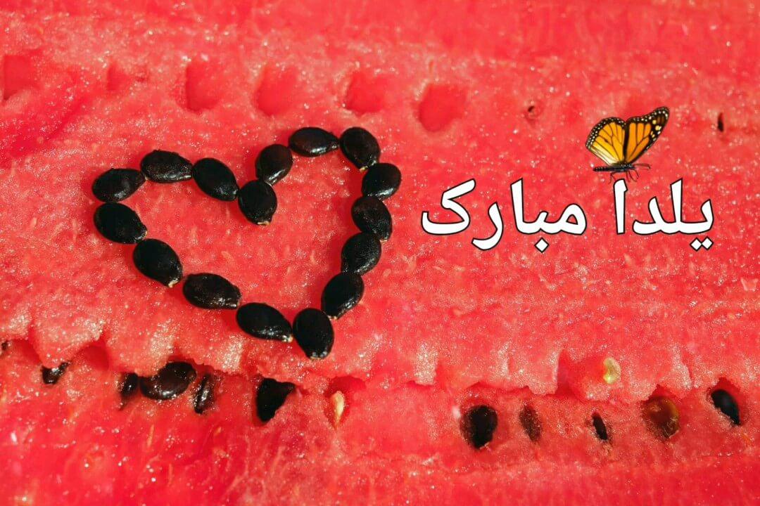 عکس متحرک تبریک شب یلدا
