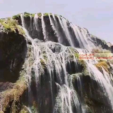 آبشار کمردوغ کهگیلویه و بویراحمد
