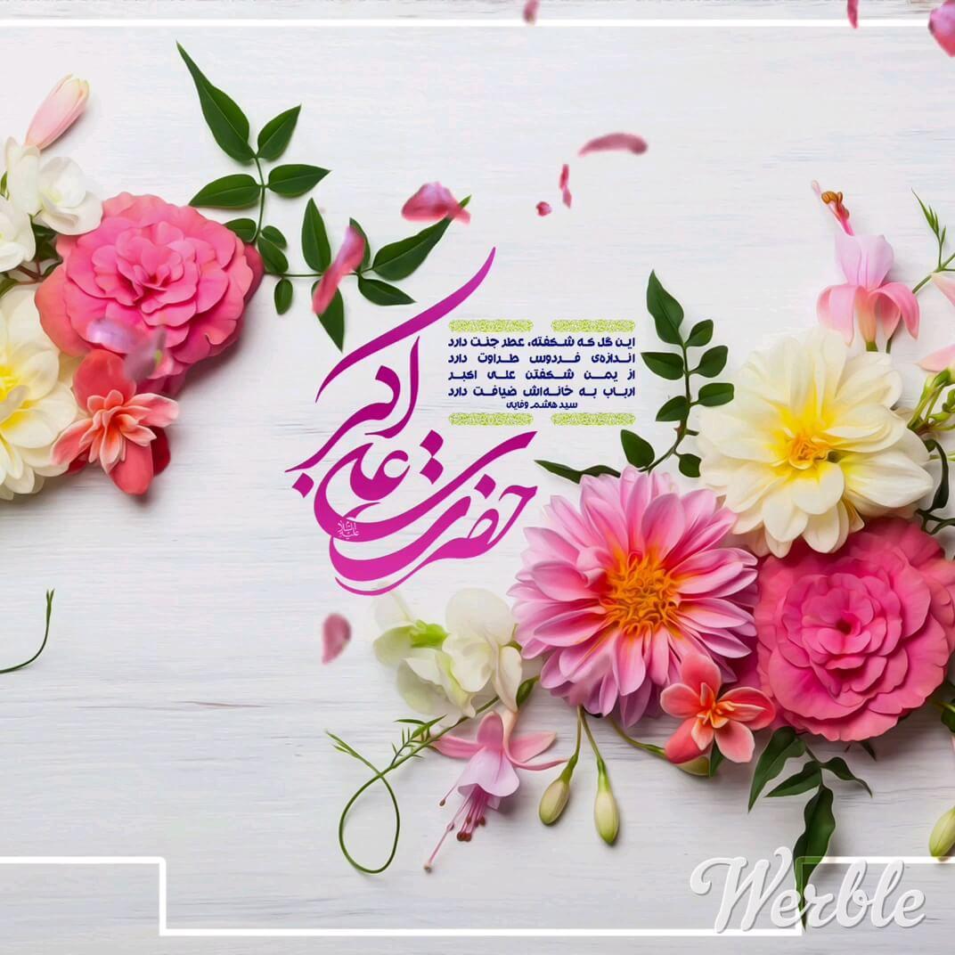 ولادت حضرت علی اکبر (ع) و روز جوان مبارک باد